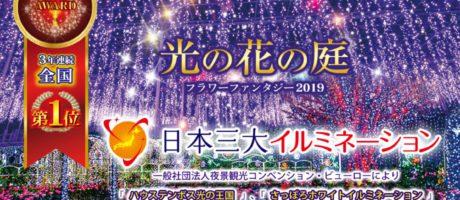 【栃木】足利フラワーパーク ~ 感動のイルミネーション ~